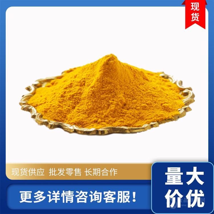 饲料级柑橘黄色素
