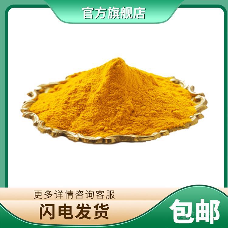 食品级柑橘黄色素