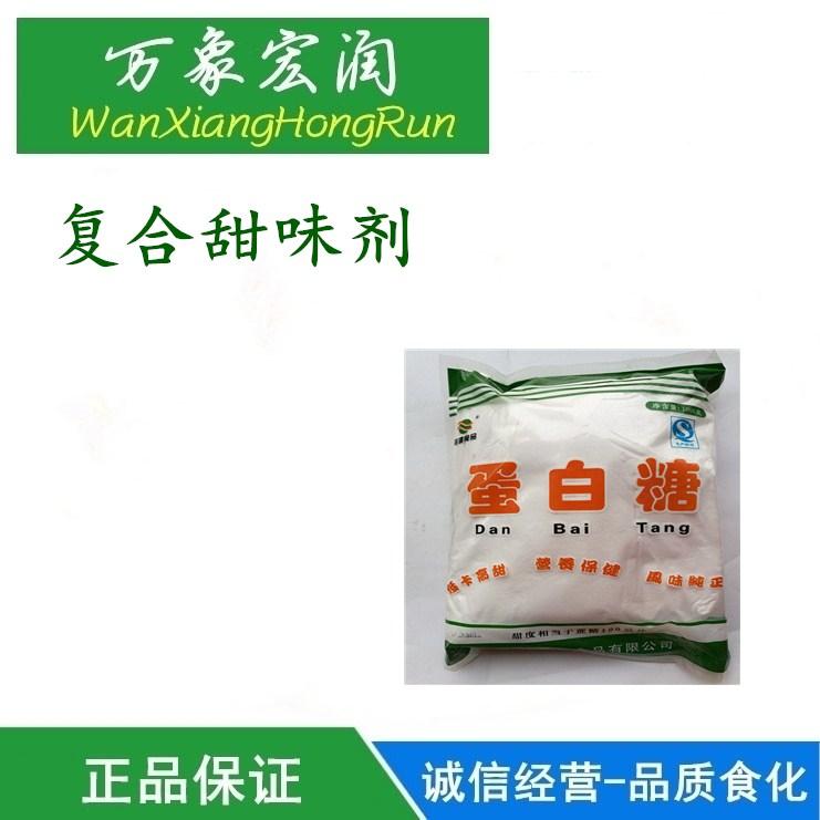 复合甜味剂200倍 生产厂家  厂家直销 格 高含量 供应商