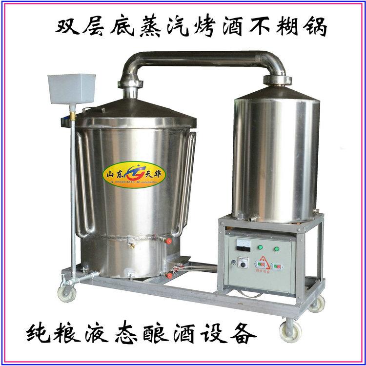 电加热生料酿酒机 分体式蒸酒机一人即可生产