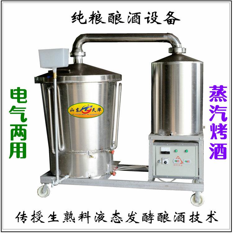 固液两用纯粮蒸酒机 移动式双层锅酿酒设备