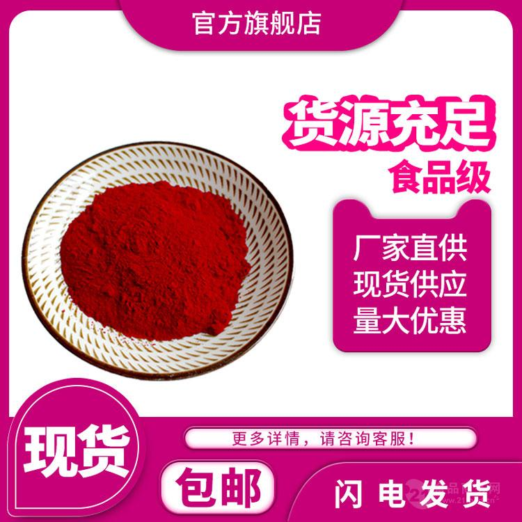 热销食品级甜菜红 粉红色素 水溶性 着色剂 甜菜红