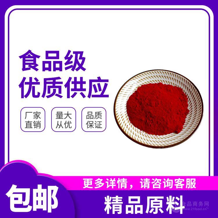 热销甜菜红 食品级 着色剂天然甜菜红色素 量大从优