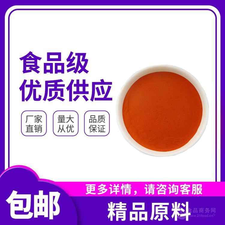 供应 食品级 甜菜红 玫红色素 量大从优