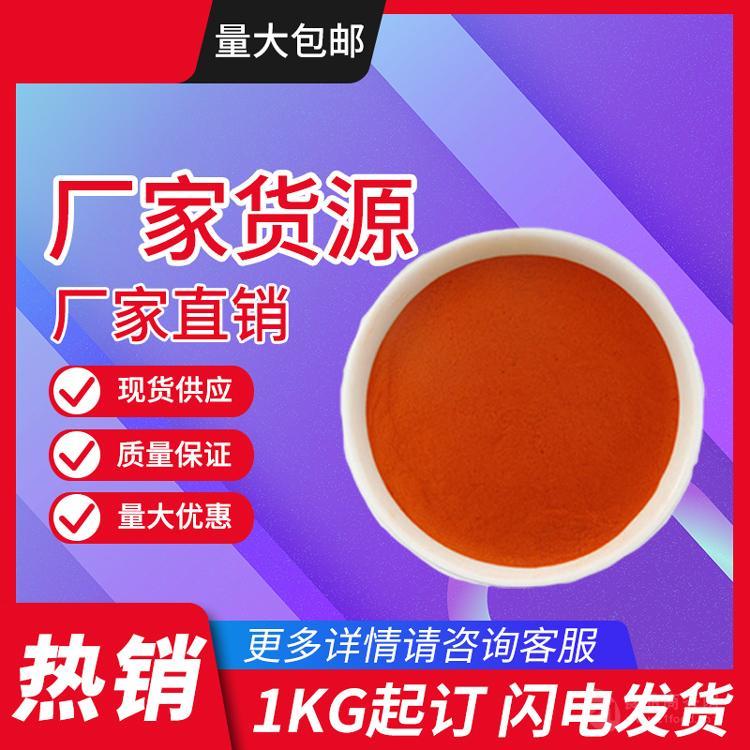 现货供应 甜菜红 食品级 着色剂1kg起订 证件齐全 甜菜红