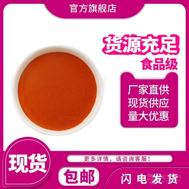 现货供应 食品级 着色剂 甜菜红 色素 欢迎洽谈