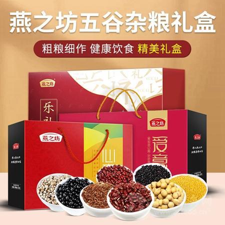 中秋福礼 五谷杂粮礼盒 真空包装杂粮礼盒定制加工