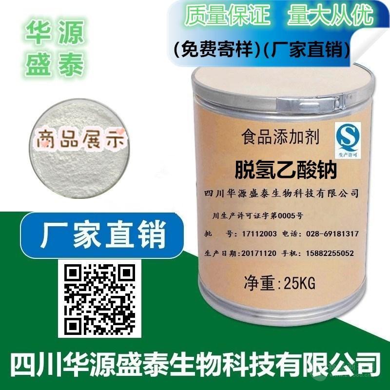 脱氢乙酸钠厂家价格