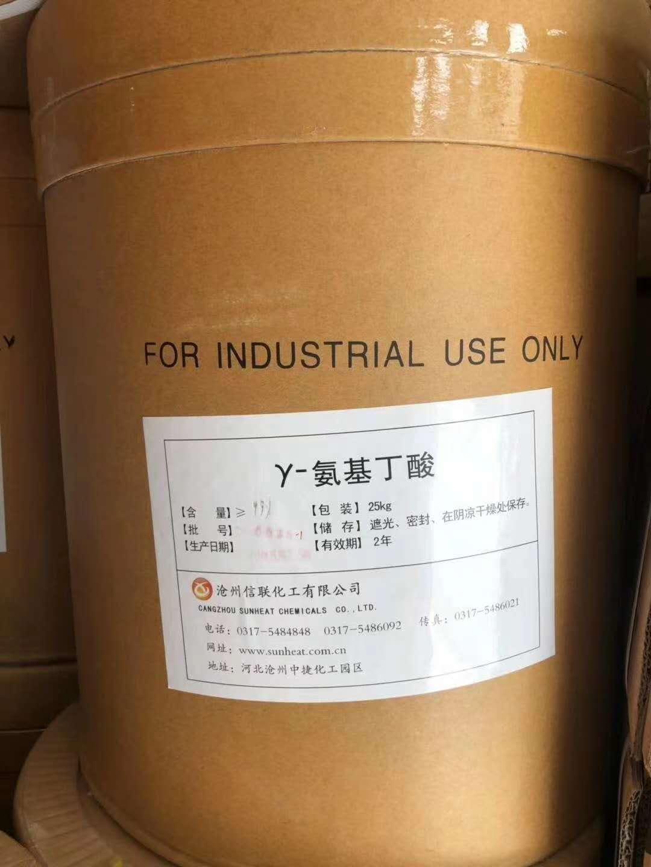 γ-氨基丁酸厂家价格