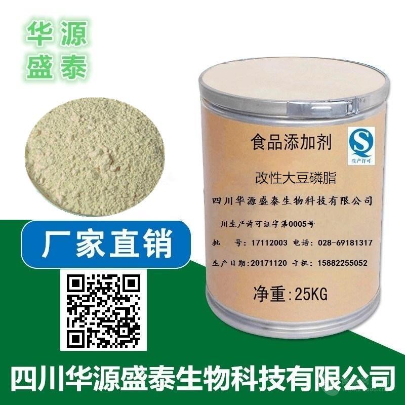 改性大豆磷脂厂家