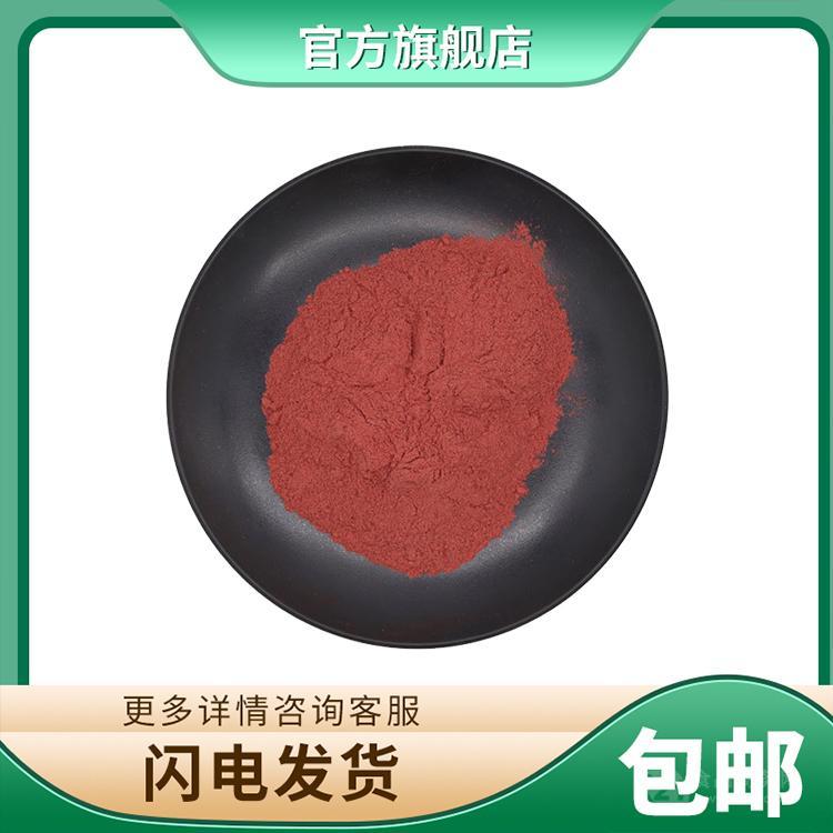 食品级天然赤藓红色素