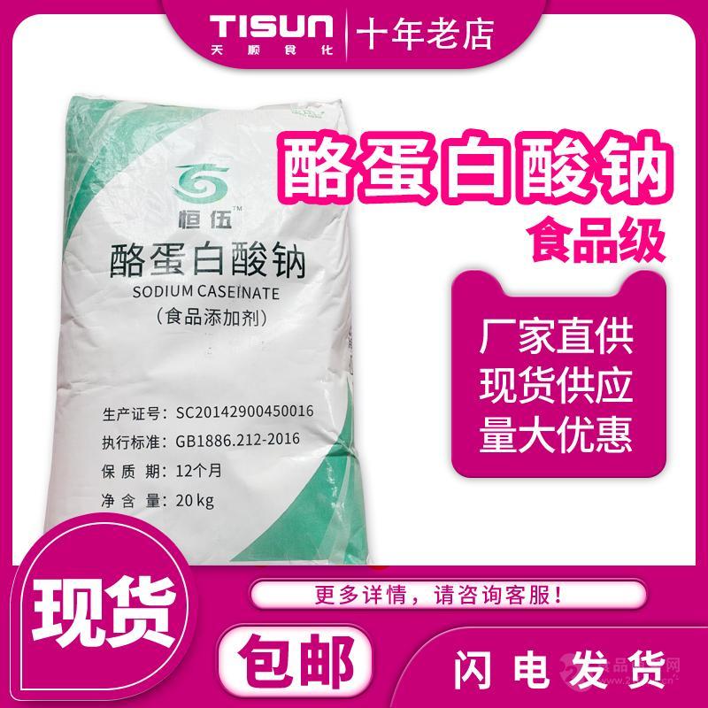 郑州天顺供应食品级 酪蛋白酸钠 乳化剂 蛋白质含量90
