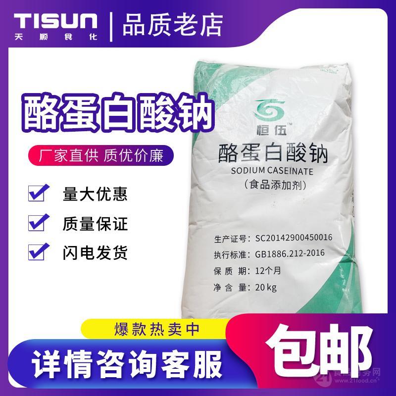 量大优惠食品级 酪蛋白酸钠  酪朊酸钠郑州天顺现货供应