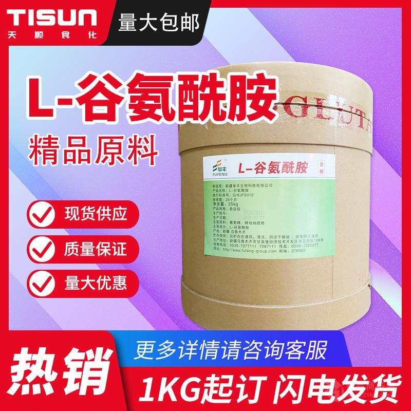 天顺供应食品级L-谷氨酰胺 生产厂家 质量保证 品质款 批发特价