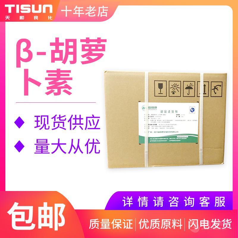 郑州天顺供应 β-胡萝卜素1% 粉状 水溶性胡萝卜素粉 1kg起订