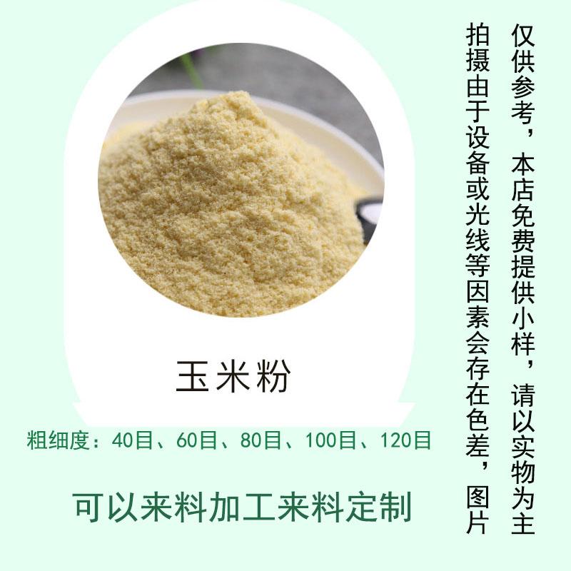 熟化玉米粉玉米精粉高筋粉厂家直供