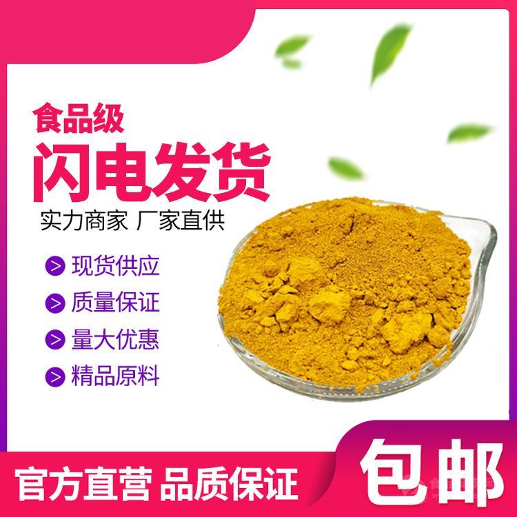 蛋黄粉末香精 食品级香精 香味浓厚留香持久 量大从优