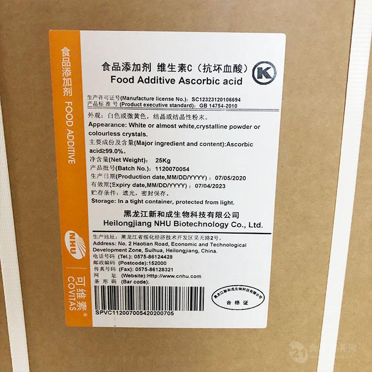 新和成维生素C高含量价优