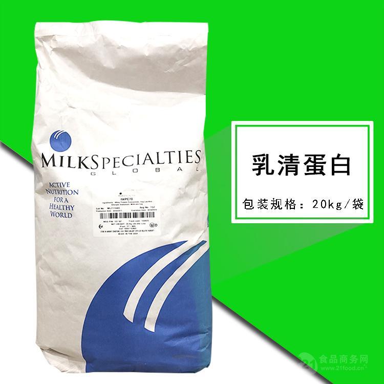 浓缩速溶乳清蛋白蛋白质含量80%速溶乳清蛋白