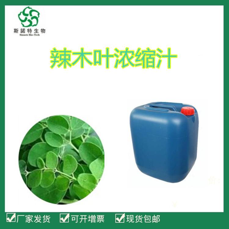 辣木叶浓缩汁 1.0-1.3比重 辣木叶浸膏 药食同源
