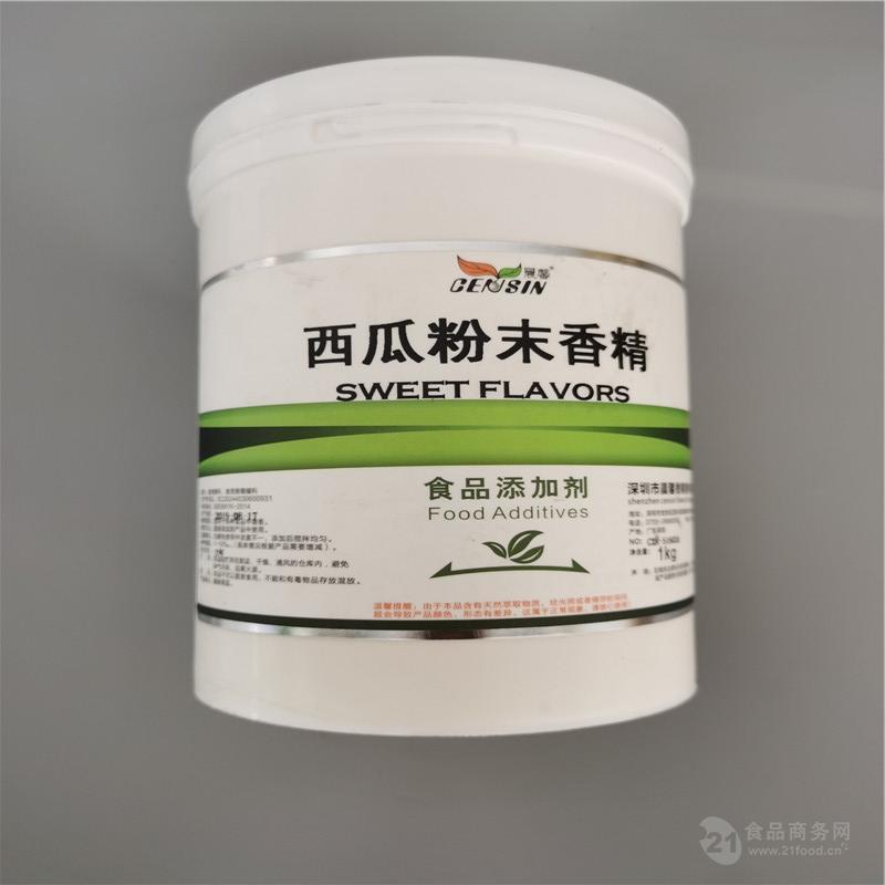 厂家直销水溶性西瓜粉末香精 西瓜液体香精