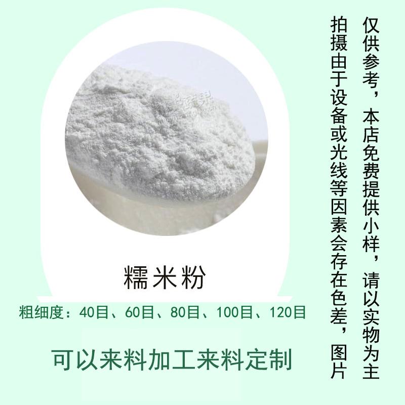 广州_伊贝莱_膨化糯米粉