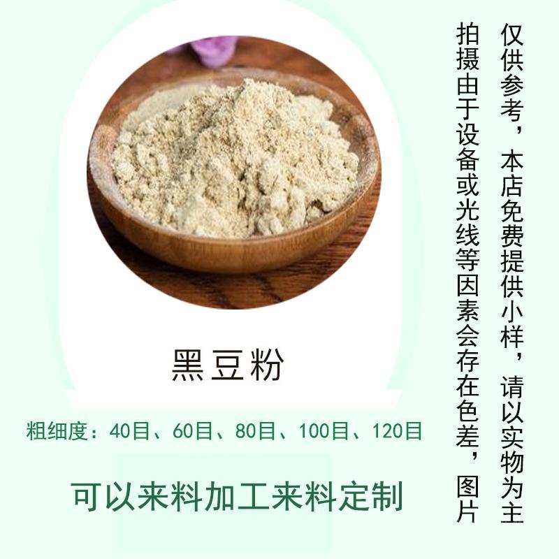膨化黑豆粉五谷杂粮粉厂家直供