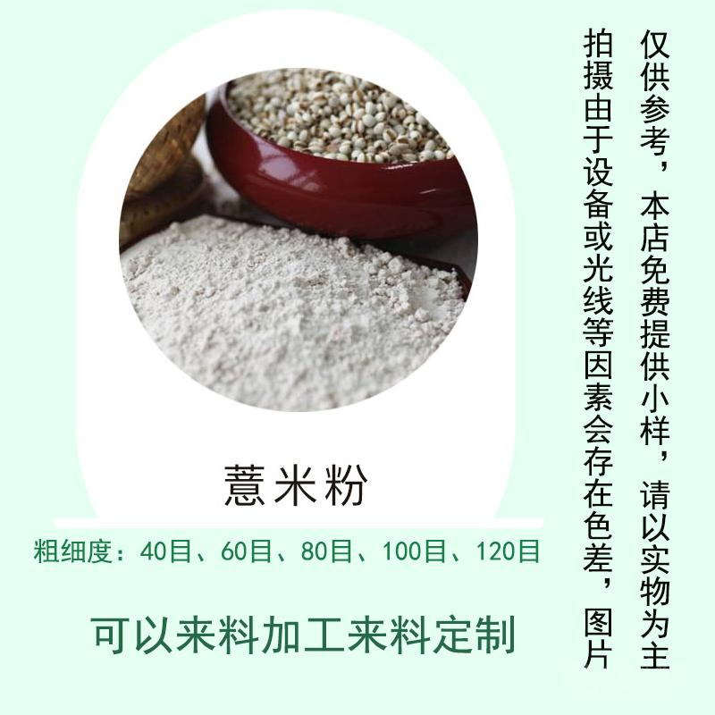 薏米粉现货供应