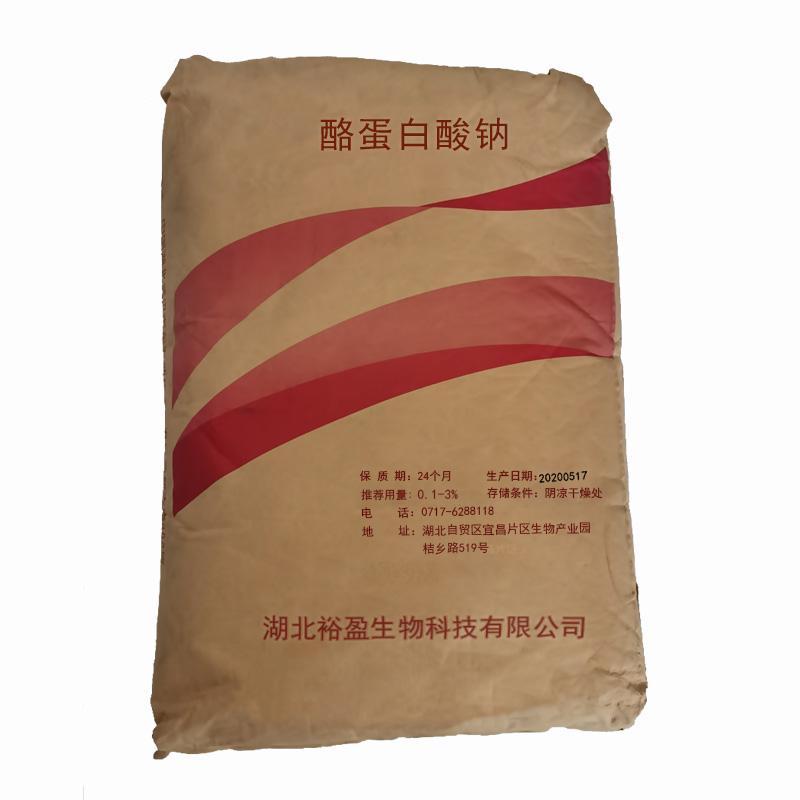 酪蛋白酸钠厂家 酪蛋白酸钠价格