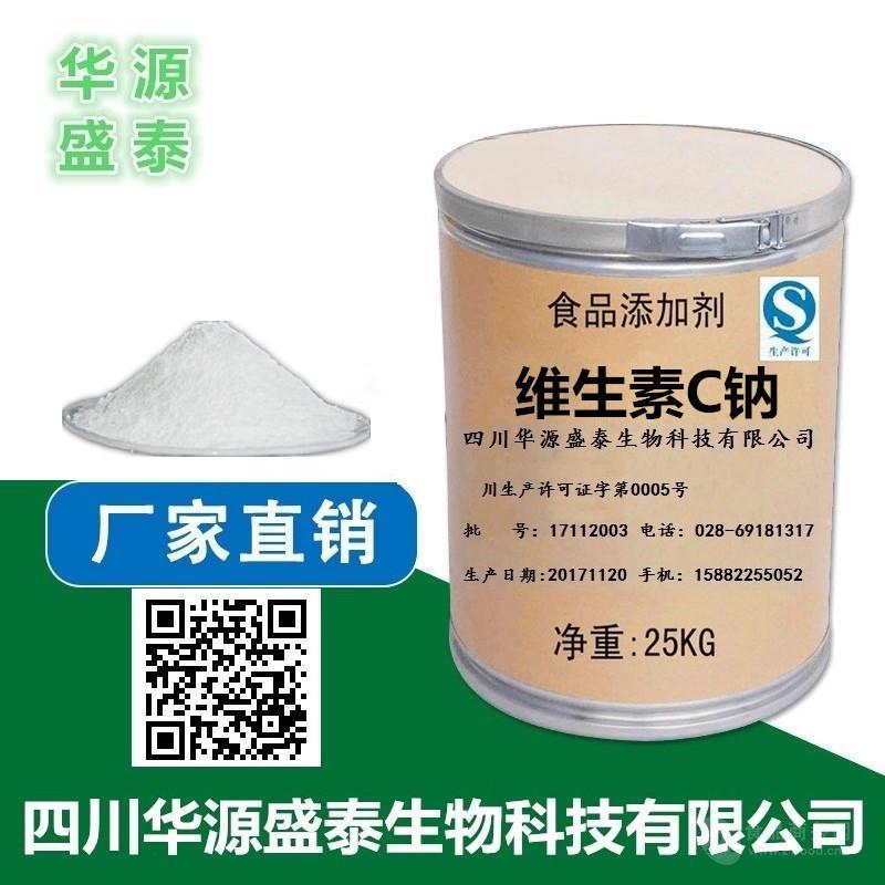 维生素C钠厂家价格
