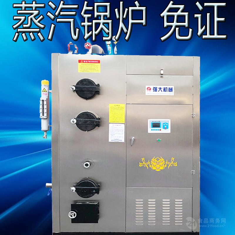 厂家直销蒸汽发生器 商用锅炉 免证