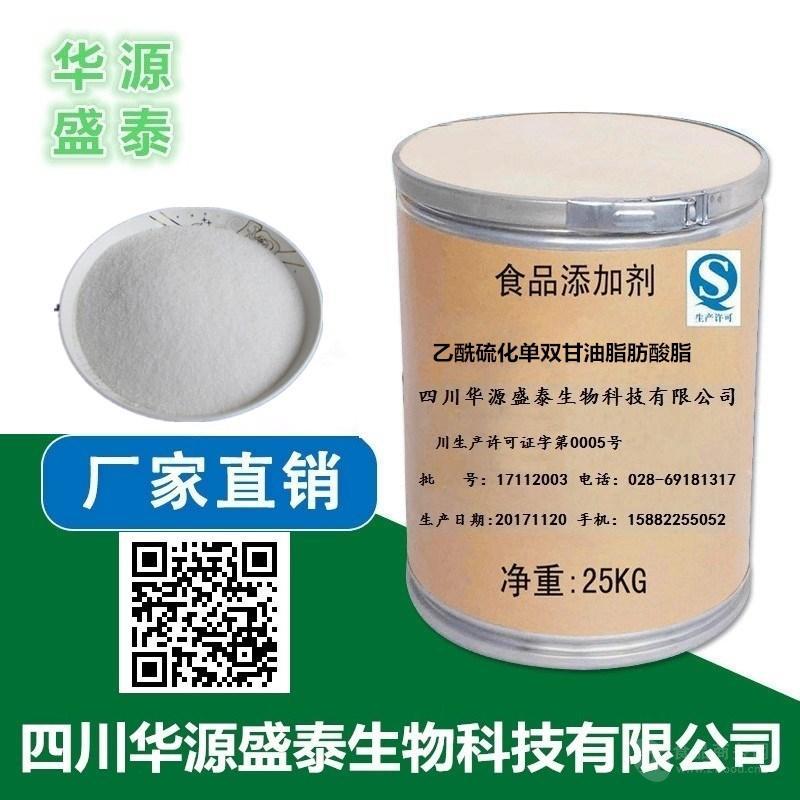 乙酰硫化单双甘油脂肪酸脂厂家