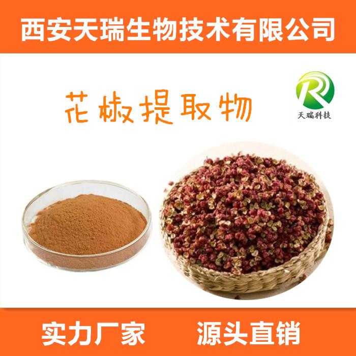 花椒提取物10:1 饲料级花椒皮粉 花椒粗提物