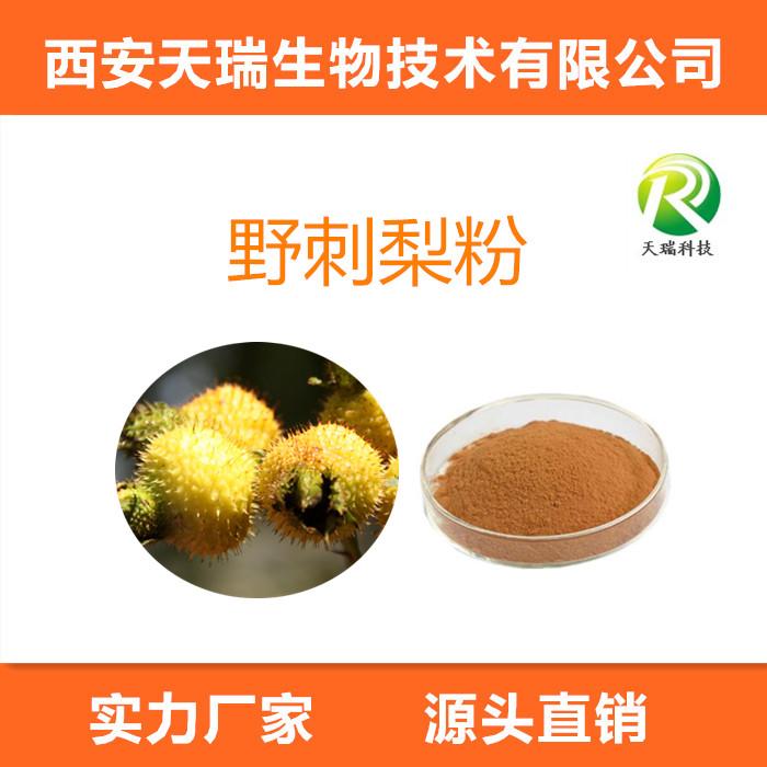 刺梨果粉 VC4% 刺梨提取物 水溶性刺梨粉