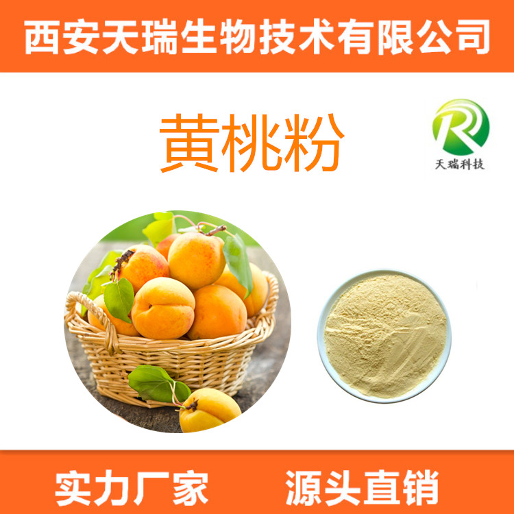 速溶黄桃粉 SC认证 黄桃汁粉 品质保证