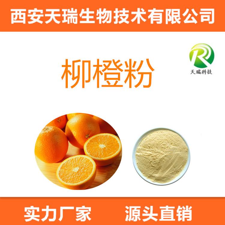 柳橙果粉 柳橙粉 SC认证