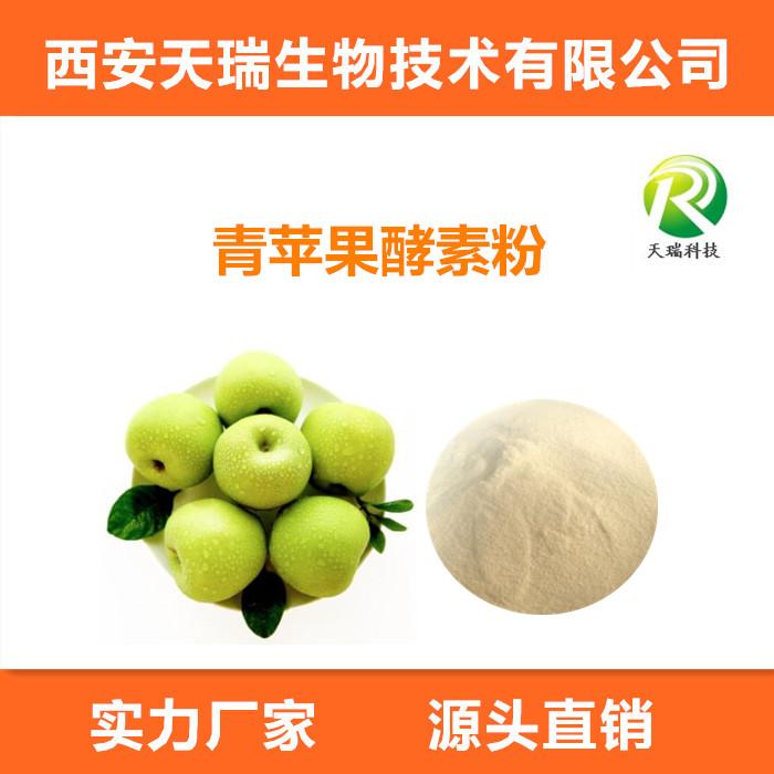 速溶青苹果粉 SC认证 苹果汁粉