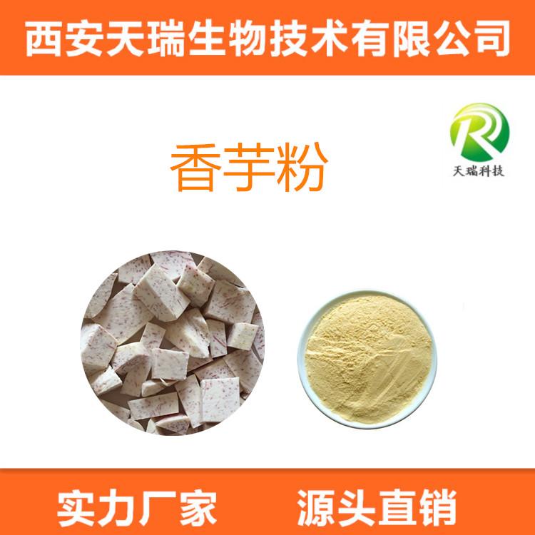 速溶香芋粉 香芋提取物 芋头粉 SC认证 固体饮料用