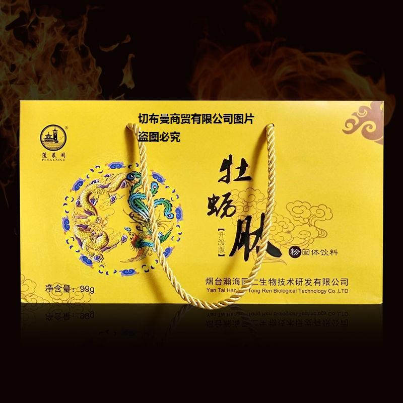 蓬莱阁牡蛎肽粉固体饮料直销价格 一盒包邮送货上门