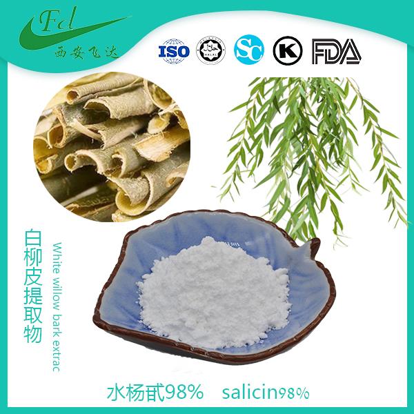 水杨甙 /水杨苷/白柳皮提取物大量现货