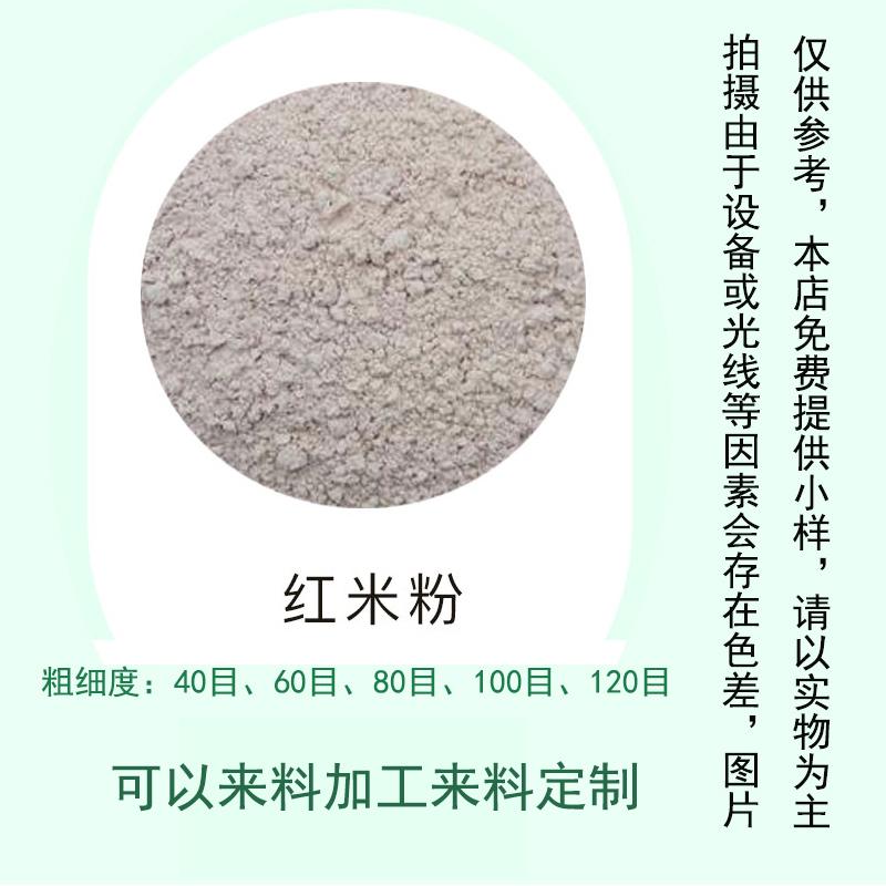 红米粉现货供应