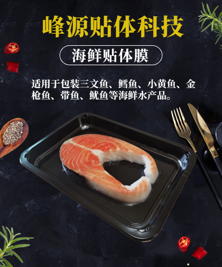 厂价直销 7610食品贴体收缩包装膜