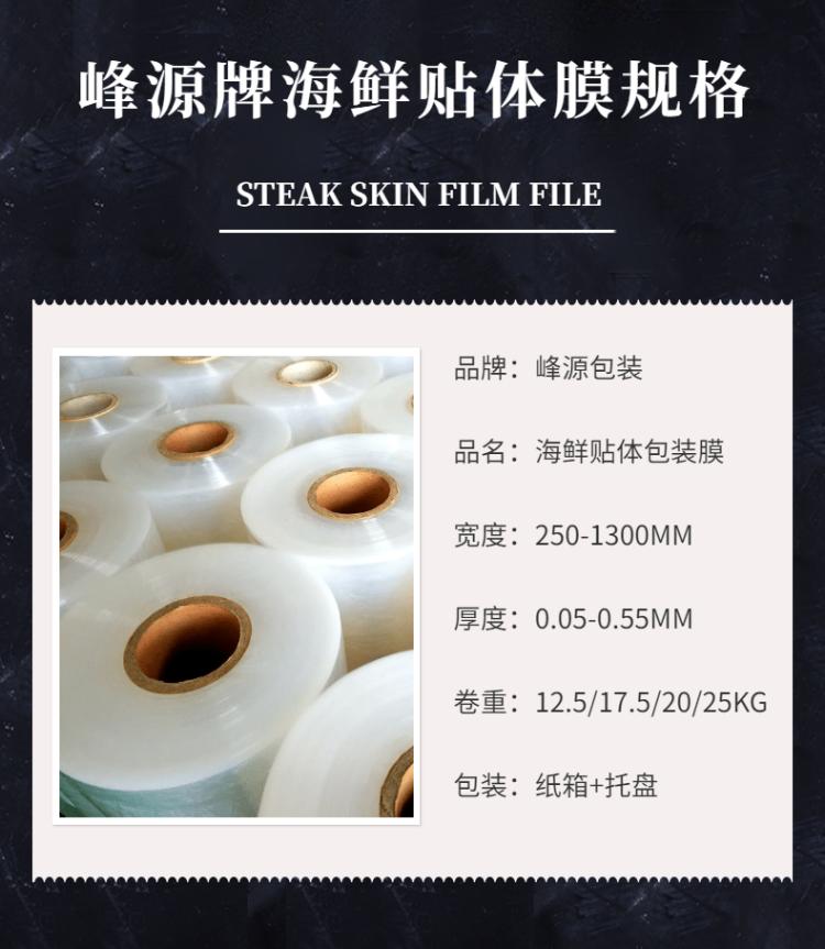 特价直销 7612海产品贴体包装薄膜