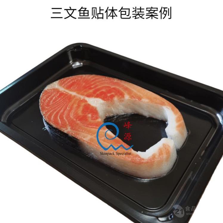 T005食品贴体包装盒 黑色贴体盒 蓝色贴体包装盒