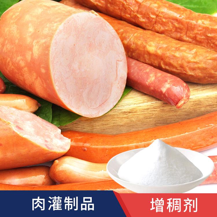 肉灌制品增稠剂