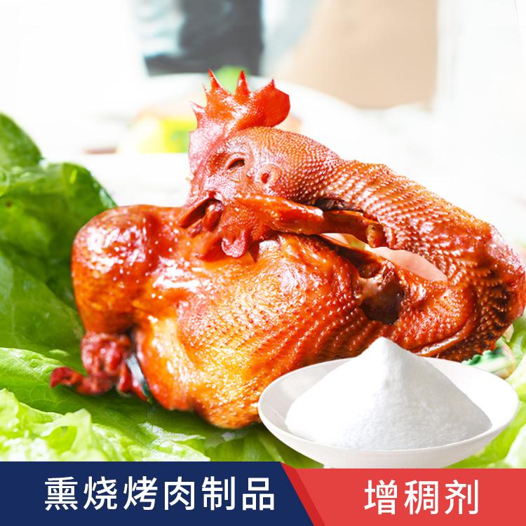 熏烧烤肉肉制品增稠剂
