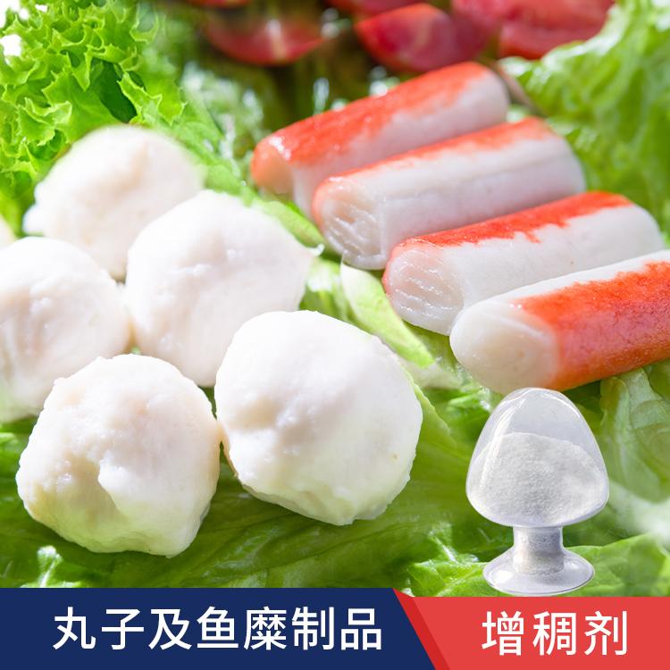 丸子及鱼糜制品增稠剂
