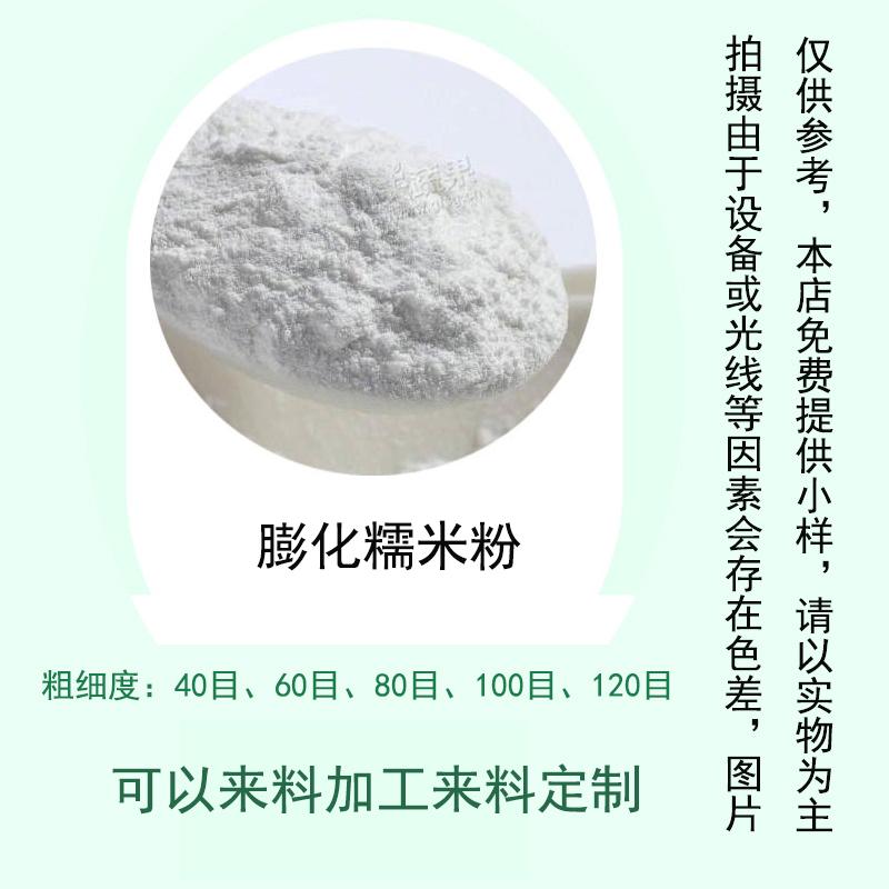 膨化糯米粉