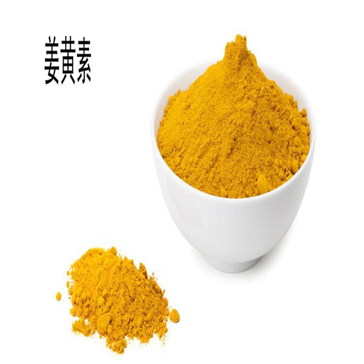 山东食品级姜黄素着色剂生产