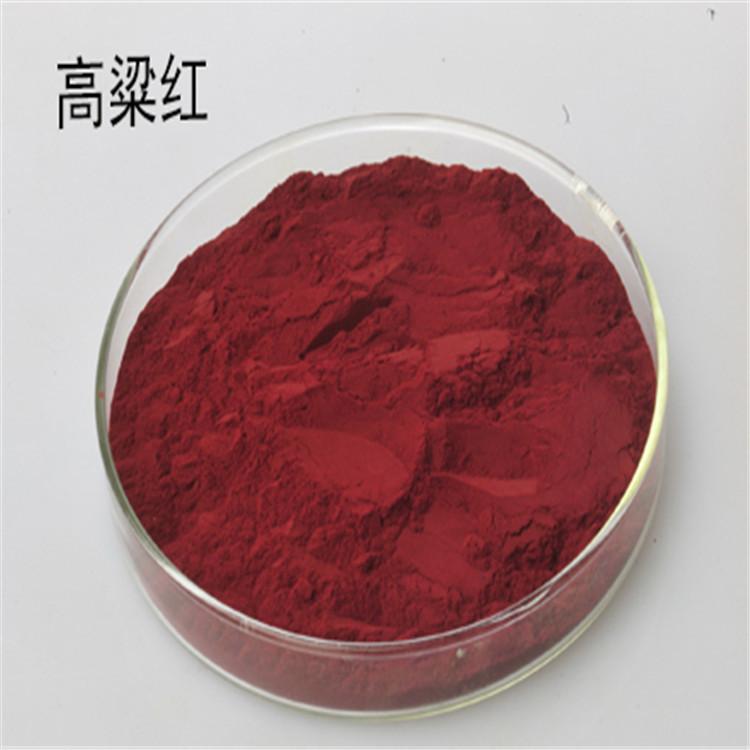 山东食品级高粱红生产